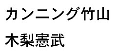 Karning2014070305