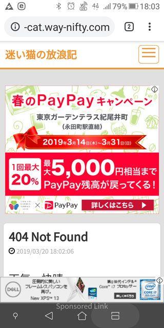 Screenshot_20190320180309_1