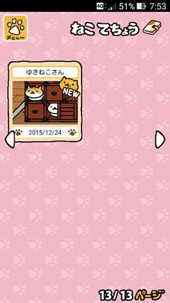 Screenshot_20151224075335